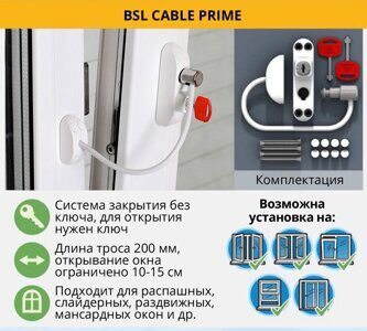 bsl_cable